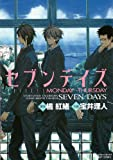 Rihito Takarai Seven Days: Monday - Thursday (Yaoi) (Yaoi Manga)
