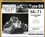 モデルカステン 1/35 八九式戦車 旧帝国陸軍 用履帯 可動式