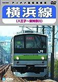 横浜線(八王子~東神奈川) [DVD]