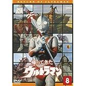 帰ってきたウルトラマン Vol.8 [DVD]