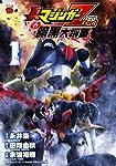 真マジンガーZEROvs暗黒大将軍 1 (チャンピオンREDコミックス)
