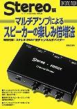 マルチアンプによるスピーカーの楽しみ倍増法(特別付録:ステレオ2WAY型チャンネルデバイダー) (ONTOMO MOOK)
