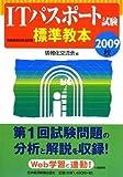 ITパスポート試験標準教本〈2009秋〉
