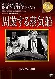 周遊する蒸気船[DVD]