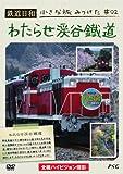 鉄道日和 小さな旅みつけた2 わたらせ渓谷鐵道 [DVD]
