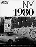 ニューヨーク 1980