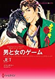 賭けられたロマンス セット vol.2 (ハーレクインコミックス)