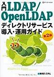 入門LDAP/OpenLDAP―ディレクトリサービス導入・運用ガイド