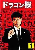 ドラゴン桜 vol.1 [レンタル落ち]