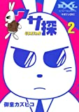 ウサ探 2 (2) (マガジンZコミックス)