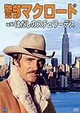 警部マクロード Vol.4「はだしのスチュワーデス」 [DVD]