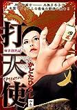 打天使 4 (4) (キングシリーズ 漫画スーパーワイド)
