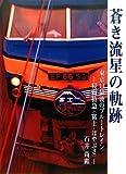 蒼き流星の軌跡 東京口最後のブルートレインー寝台特急〈富士・はやぶさ〉ー