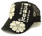 泥棒日記 メッシュキャップ のれん(暖簾柄) メンズ 和柄 帽子 DW7120 ブラック (メンズフリーサイズ)