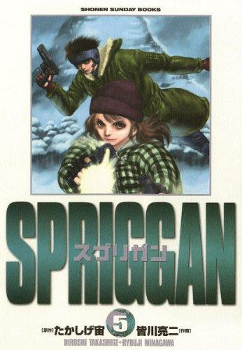 スプリガン〔保存版〕(5) (少年サンデーBOOKS)
