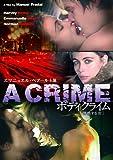 ボディクライム 誘惑する女 [DVD]