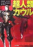 超人類カウル (ハヤカワ文庫 SF ア 8-1) (ハヤカワ文庫 SF ア 8-1)