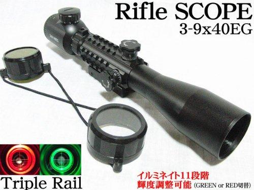トリプルレール ライフルスコープ3-9×40E光度11段階輝度調整可能20mmマウント一体型/3~9倍ズーム国内狩猟、実銃対応