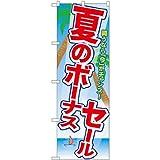 【受注生産品】のぼり GNB-2007 夏のボーナスセール [オフィス用品] [オフィス用品] [オフィス用品]