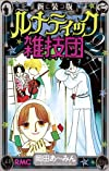 新装版 ルナティック雑技団 2 (りぼんマスコットコミックス)