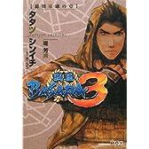 戦国BASARA3 徳川家康の章 (講談社BOX)