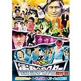 ゴッドタン 第7弾: 衝撃のモンスター傑作選 [DVD]