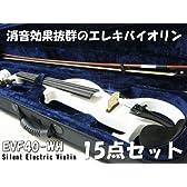 試奏検品後出荷■エレキバイオリン:EVF40-WH ホワイト15点セット(サイレントバイオリン)
