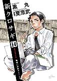 新クロサギ 14 (ビッグ コミックス)