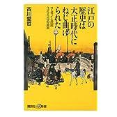 江戸の歴史は大正時代にねじ曲げられた サムライと庶民365日の真実 (講談社+α新書)