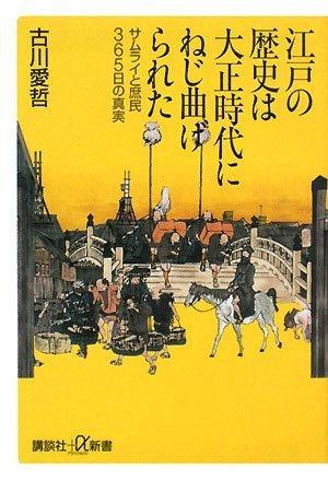 江戸の歴史は大正時代にねじ曲げられた サムライと庶民365日の真実 (講談社プラスアルファ新書)