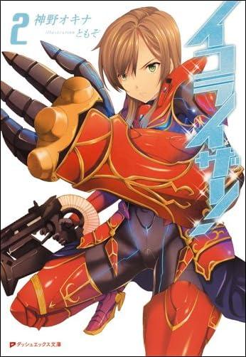 イコライザー! 2 (ダッシュエックス文庫)