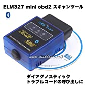 ELM327 mini Version 1.4 obd2 スキャンツール Bluetooth対応