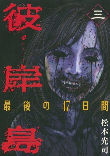 彼岸島 最後の47日間(3) (ヤングマガジンコミックス)