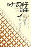 続・井坂洋子詩集 (現代詩文庫)