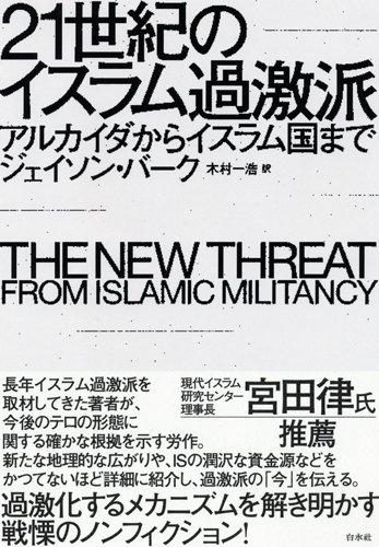 21世紀のイスラム過激派:アルカイダからイスラム国まで