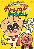 それいけ!アンパンマン だいすきキャラクターシリーズ/クリームパンダ「クリームパンダとおもちゃてんし」 [DVD]