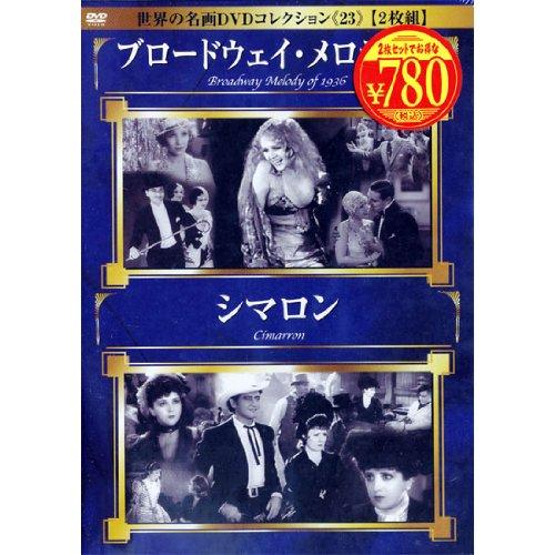 <2枚組> ブロードウェイ・メロディー/シマロン  DSMP-023 [DVD]