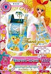 [Single] flower card while aqua lace tops (event distribution) cute Promo incompatibility (japan imp