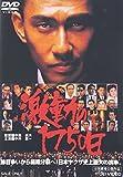 激動の1750日[DVD]
