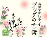 インプレスカレンダー2014 ブッダの言葉 ([カレンダー])