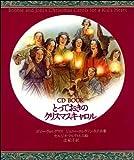 新版 CD BOOK とっておきのクリスマス