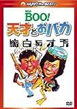 Mr.BOO! 天才とおバカ[DVD]