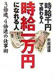 時給千円で終わる人時給一万円になれる人 3倍速、4倍速の仕事術