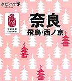 奈良 飛鳥・西ノ京 (タビハナ) (タビハナ—関西)