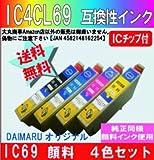 【純正品同様全色顔料系インク】IC4CL69 エプソンIC69 互換インク ICBK69/ICC69/ICM69/ICY69 4本セット BK増量 DAIMARU