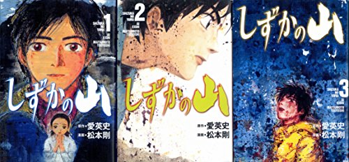 しずかの山 コミック 1-3巻セット (イブニングKC)