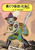 長ぐつをはいたねこ―ペロー童話集 (偕成社文庫 2058)