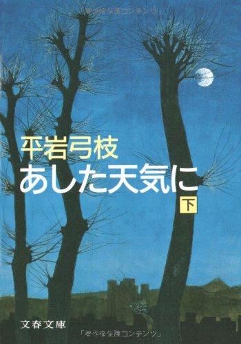 あした天気に (下) (文春文庫 (168‐33))