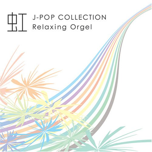 虹~J-popコレクション~