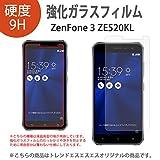 ZenFone 3 ZE520KL 強化ガラス フィルム 液晶保護 画面保護フィルム ZenFone3 ゼンフォン 3 ゼンフォン3 超薄0.3mm 硬度9H 保護シール スマホ スマートフォン スクリーンガード フィルム シール